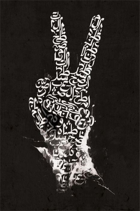 Arabic Calligraphy ... Peace