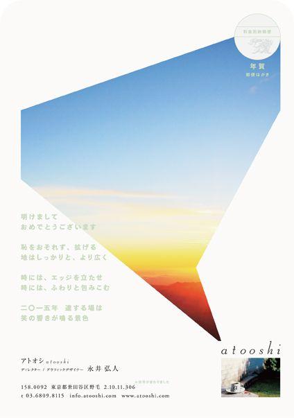 年賀状デザイン制作   年賀状 2015   Graphic   Works   アトオシ atooshi   グラフィックデザイン・ブランディング・ロゴマーク制作依頼   永井弘人