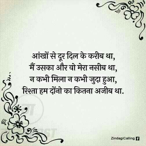 करीब #Shayari #Poem #Hindi #Urdu #Kavita #Quote #Poetry # ...
