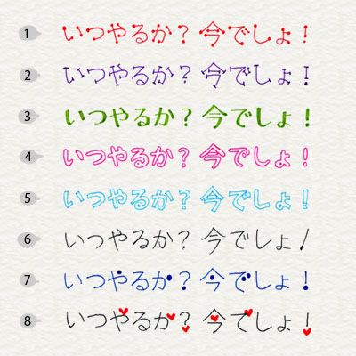 和文イラスト 1. 始点と終点に●をつける 2. 始点と終点を線でとじる 3. 縦線を太く 4. ふちどり(丸め) 5. ふちどり(四角め) 6. 流れるように 7. 点や短い線を●に 8. 点や短い線をハートに