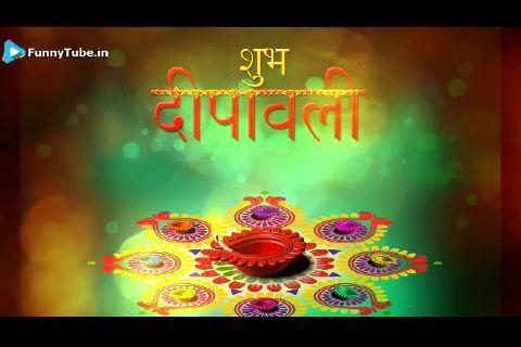 Diwali Wish Video For Whatsapp - https://funnytube.in/diwali-wish-video-for-whatsapp/