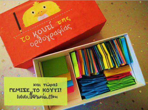 Το κουτί της ορθογραφίας γέμισε με λέξεις!