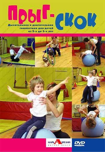 Прыг-скок. Дыхательная и двигательная гимнастика для детей 2-3 лет [2007 г., детский фитнес, DVDRip, RUS] (Видеоуроки)  http://www.ex.ua/10515331?r=19497357