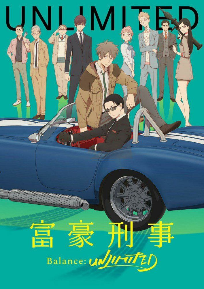 fugou keiji balance unlimited manga covers latest anime anime