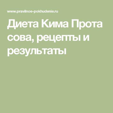 ДиетаКимаПротасова, рецепты и результаты