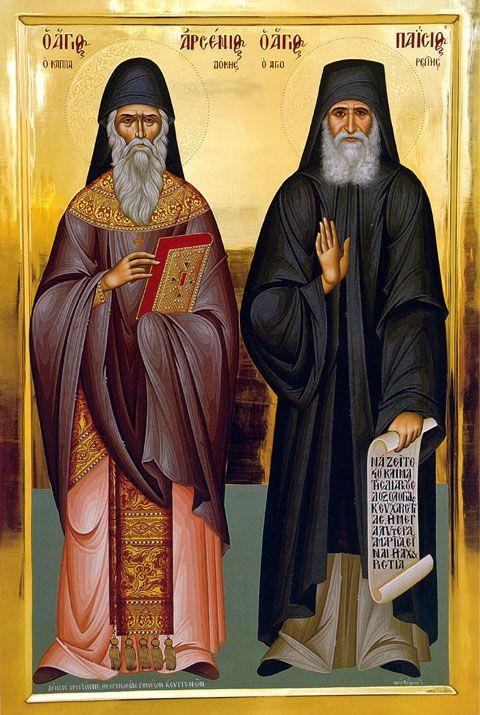 Άγιοι Αρσένιος και Παΐσιος