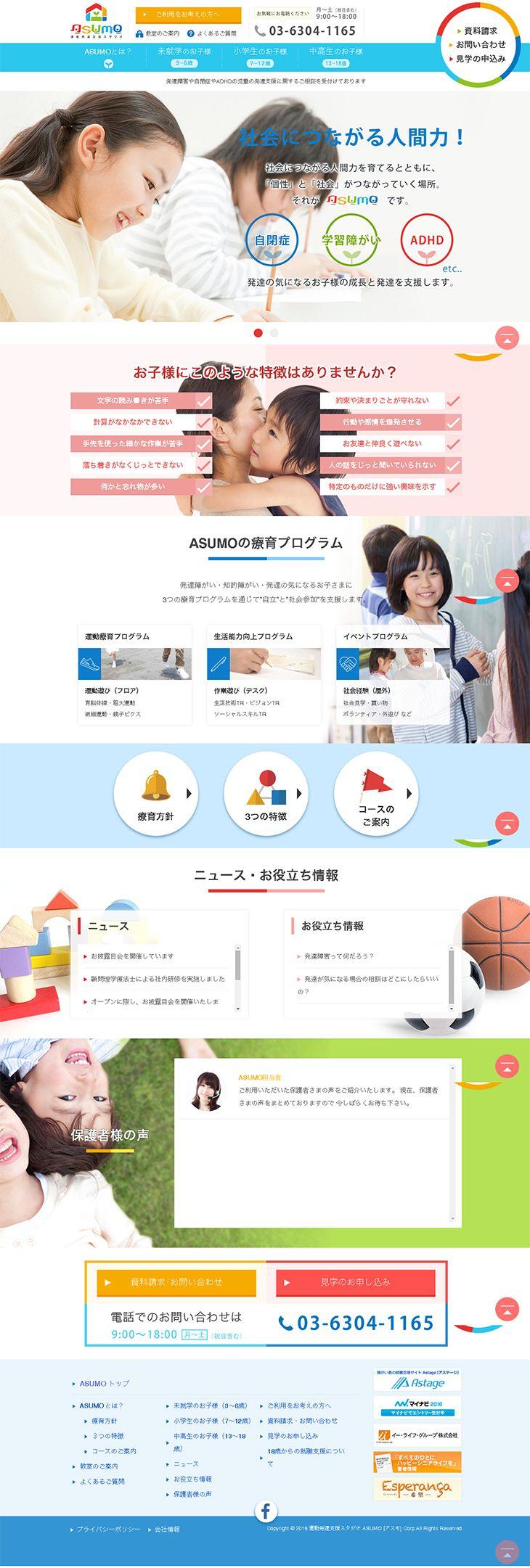 ランディングページ LP 運動発達支援スタジオASUMO サービス 自社サイト