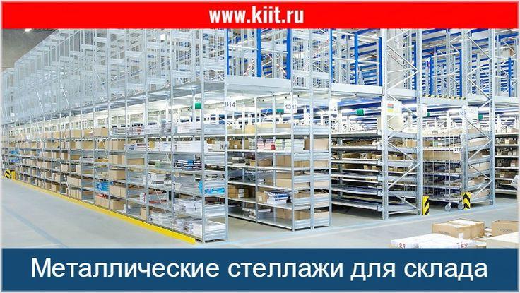 Металлические стеллажи для склада. Каталог стеллажей с ценами