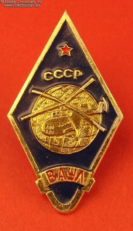 Collect Russia VAUL Helicopter Pilot School, commemorative badge, circa 1970s-80s. Soviet Russian