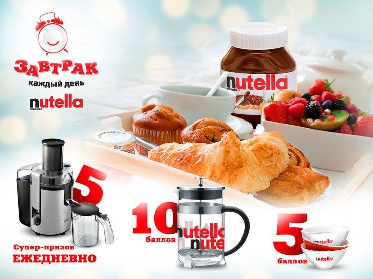 Nutella Breakfast. #key #design #promo