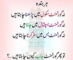 Funny Quotes About Friendship And Memories In Urdu : Friendship quotes in urdu on Pinterest Urdu quotes, Dosti quotes ...