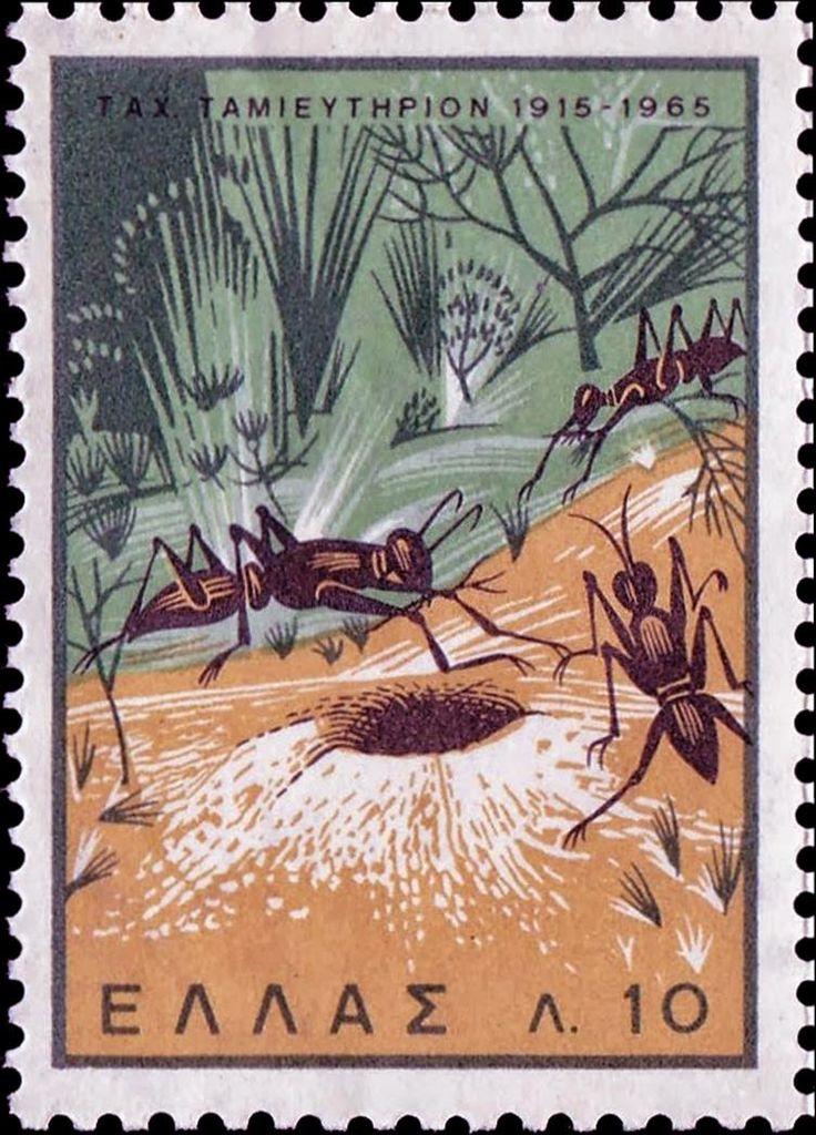 1965 Έκδοση Ταχυδρομικού Ταμιευτηρίου - Μυρμήγκια