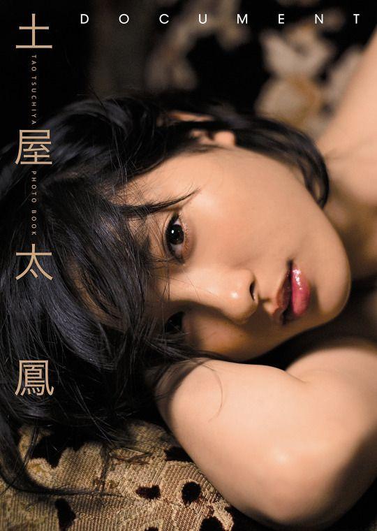 Tao Tsuchiya 土屋太鳳