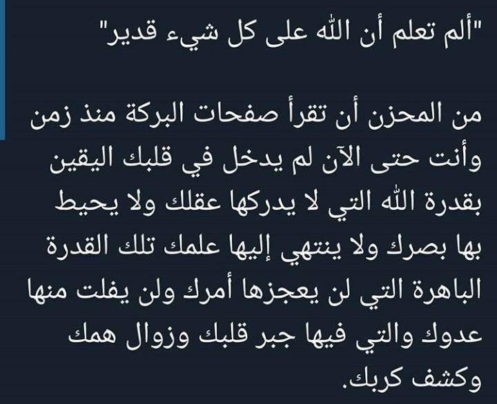 الم تعلم أن الله على كل شيء قدير Math Arabic Calligraphy Math Equations