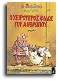 http://www.protoporia.gr/aspondos-skylos-oi-synomilikoi-3-p-340535.html