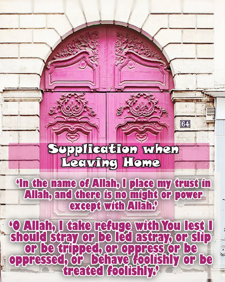 Supplication for when leaving the house Islamic Quotes - mutual consensus