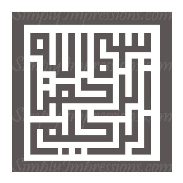 A sleek contemporary Bismillahirrahmaniraheem, in square Kufic style, translates as in the name of Allah, most Gracious, most Merciful. Decal measurements in In
