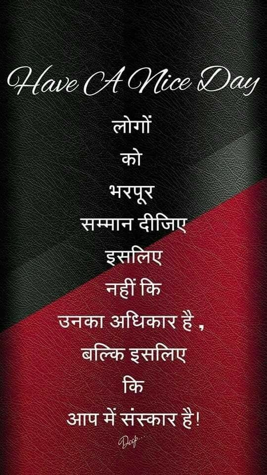 Pin by Punita Pandey on hindu | Morning quotes, Good morning