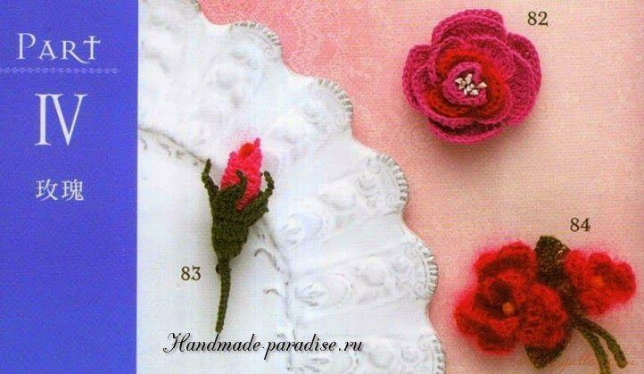 100 цветов крючком. Схемы вязания цветов можно использовать для создания нежных аксессуаров, для украшения одежды, сумок и предметов интерьера