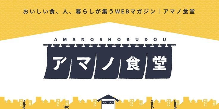 """【参考オウンドメディア】おいしい食、人、暮らしが集うWEBマガジン""""アマノ食堂"""""""