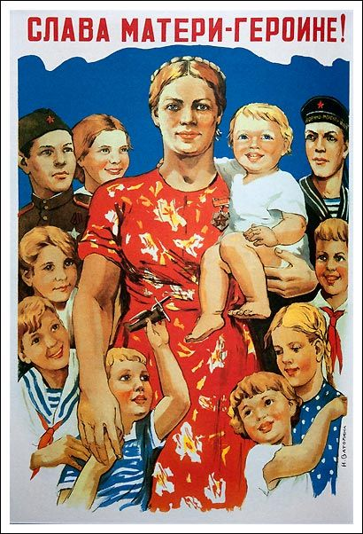 Слава матери-героине!