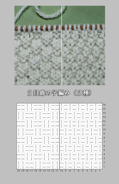 二目鹿の子編み(2種類)の編み図と編み上がり作品