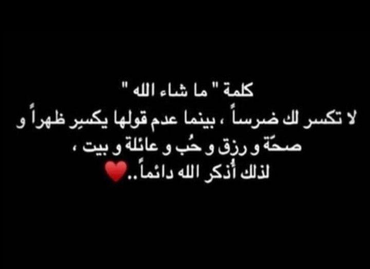لذلك اذكرو الله عند رؤيه أي شيء وقل اللهم ارزقني مثل مارزقته Arabic Calligraphy Calligraphy