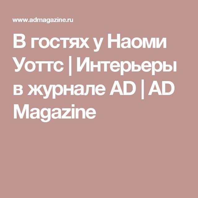 В гостях у Наоми Уоттс | Интерьеры в журнале AD | AD Magazine