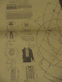 Выкройки и журналы мод 1950-е -1990е годы пост №3: second_hand