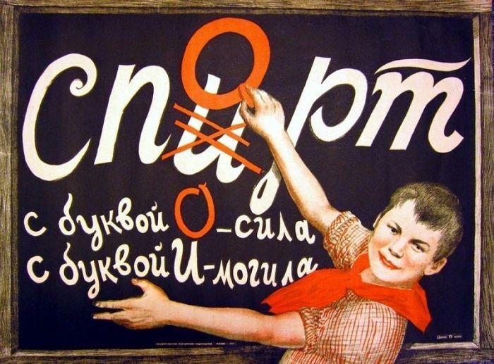 Постеры социальной рекламы из СССР