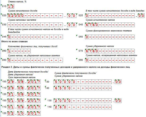 РУБРИКА: #бухгалтеру_будет_интересно  ✏️ Скачайте образец заполнения 6-НДФЛ за 3 квартал 2017 года, который поможет составить расчет правильно. За ошибки возможен штраф — 500 руб. (ст. 126.1 НК РФ).   🔎 Рассмотрим некоторые особенности заполнения расчета.  ⚡️ Вычеты в 6-НДФЛ  В расчете 6-НДФЛ за 3 квартал 2017 года все начисленные работникам доходы отражаются по строке 020 раздела 1, стандартные налоговые вычеты — по строке 030 раздела 1. По строке 040 — сумма исчисленного НДФЛ, по строке…