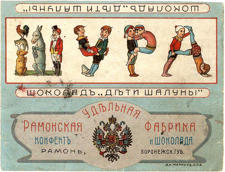 Шоколадные этикетки Рамонской кондитерской фабрики: s16_n425