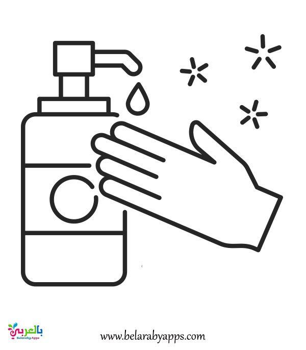 أدوات النظافة الشخصية للأطفال للتلوين اوراق عمل النظافة بالعربي نتعلم Arabic Kids Hand Washing Peace Gesture