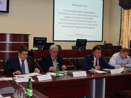 Бизнесмены обсудили изменения регионального законодательства в сфере землепользования