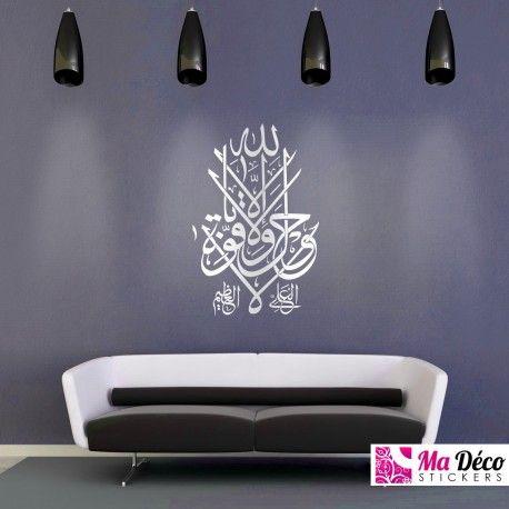 Sticker Calligraphie Islam Arabe 3624