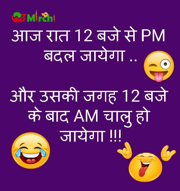 Funny PM Joke in Hindi