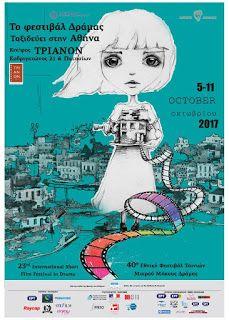 Κινηματογραφική Λέσχη Πεύκης: Το Φεστιβάλ Δράμας ταξιδεύει στην Αθήνα