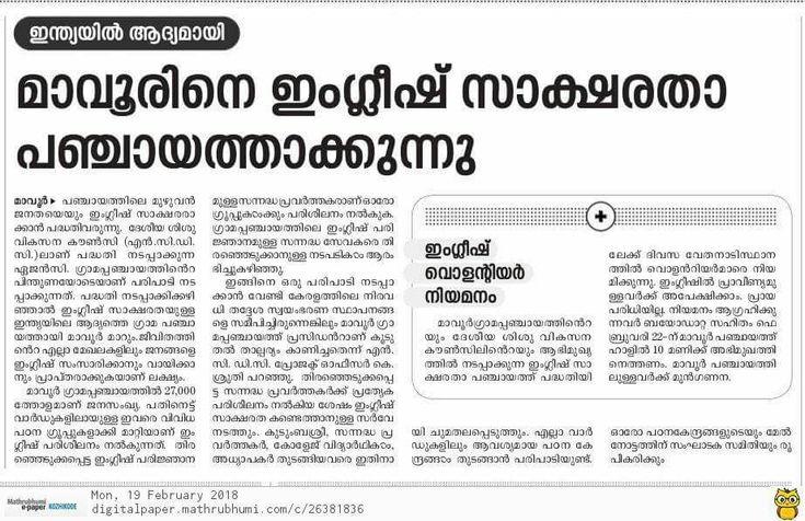 A news story published about the project, 'Mavoor: First English Literacy Panchayath in India'  in Mathrubhumi Malayalam Daily on 2018 February 19.  #Mavoor #Calicut #Kozhikode #Kerala #India #NCDC #English #Education #School #GlobalLanguage #LearnEnglish #Literacy #Mathrubhumi #MathrubhumiDaily #BabaEasyEnglish #ArtofEnglish #StudyEnglish #LANGUAGE #GLOBAL #Panchayath #INTERNATIONAL #article #NewsPaper #Malayalam #Daily #SpokenEnglish #CommunicativeEnglish #Linguistic #StudyLanguage…