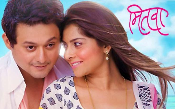 Mitwaa Marathi Movie Download Fast