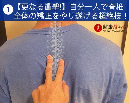 【更なる衝撃!】自分一人で脊椎 全体の矯正をやり遂げる超絶技! 健康技1