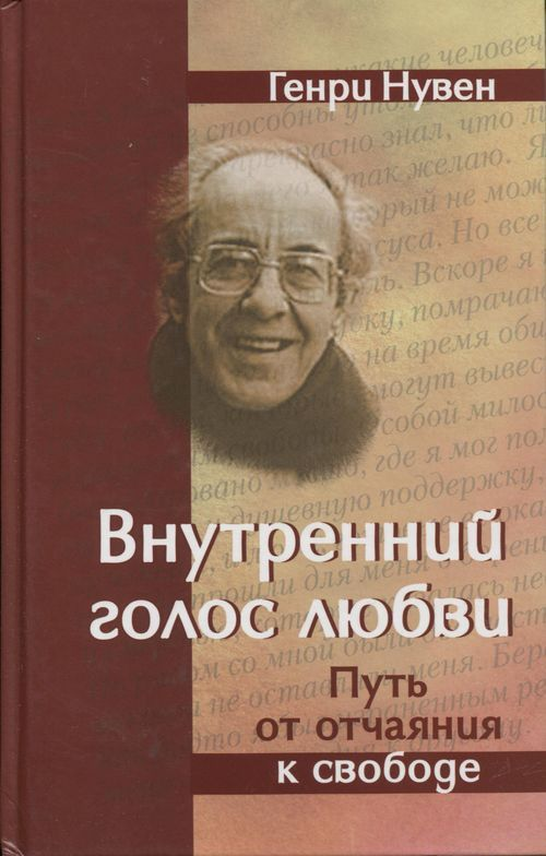 Henri Nouwen's THE INNER VOICE OF LOVE is available in Russian from St. Andrews: http://standrews.ru/ www.henrinouwen.org