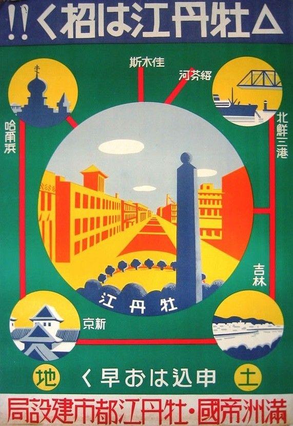 満州 牡丹江は招く 牡丹江都市建設局 土地売り払い申し込みの宣伝ポスター