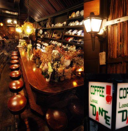 喫茶店ダンテ 西荻窪
