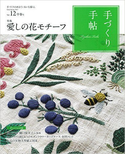 Handmade Handbook Vol. 12 Early Spring with yumiko higuchi's embroidery work kit by coolcraftbook on Etsy