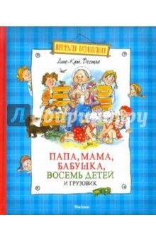 Анне-Катрине Вестли - Папа, мама, бабушка, восемь детей и грузовик обложка книги