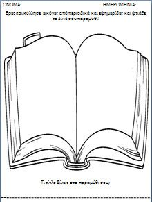 Φύλλα εργασίας για την Παγκόσμια Ημέρα Παιδικού βιβλίου