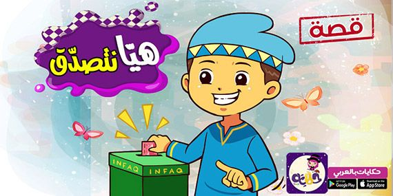 قصص اطفال مصورة قصص عربية هادفة للاطفال تطبيق حكايات بالعربي In 2021 Character Mario Characters Fictional Characters