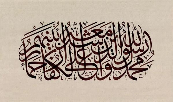 محمد رسول الله والذين معه اشداء على الكفار رحماء بينهم #الخط_العربي