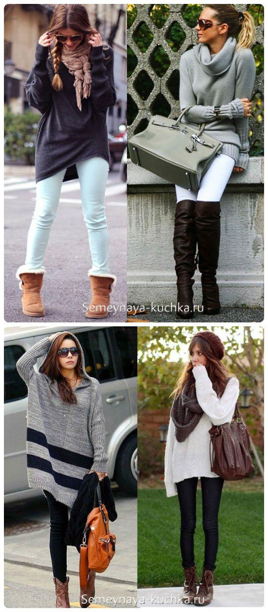 Длинный свитер + классические джинсы-дудочки: под сапоги, угги, ботильоны