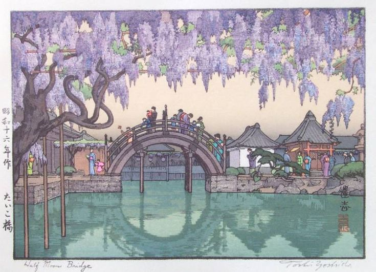 "Toshi Yoshida: ""Half-Moon Bridge"" (""Taiko Bashi"") (1941) -- Gorgeous wisteria overhanging Kameido's ""drum bridge."""